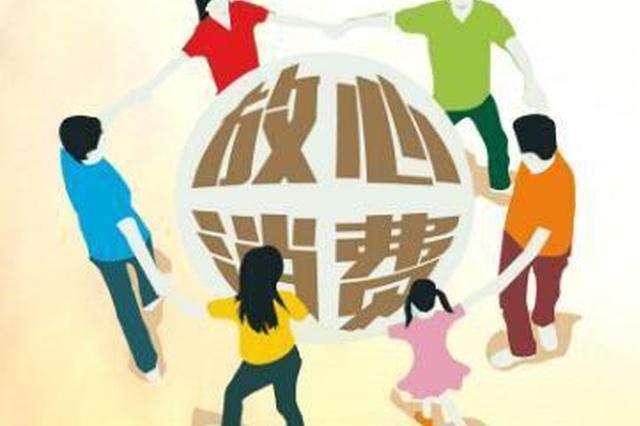 安徽拟评出82家省级放心消费单位(名单)