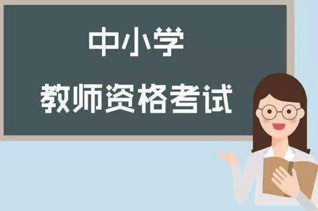 安徽省2020年下半年中小学教师资格认定公告