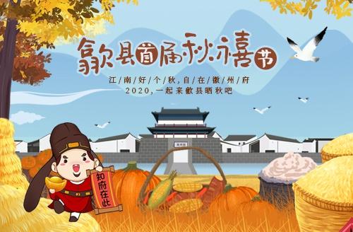 2020年歙县首届秋禧节正式启动