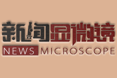 新闻显微镜第八十七期