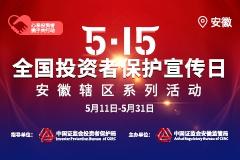 515全国投资者保护宣传日