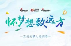 直击2020安徽七月高考