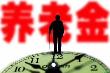 泸州市城乡居民基本养老保险基础养老金最低标准再次提高