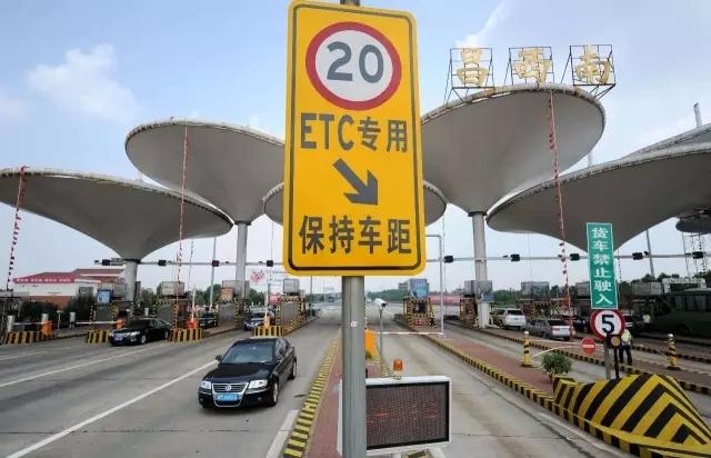 春节期间开车要注意 乱闯ETC车道将被处罚