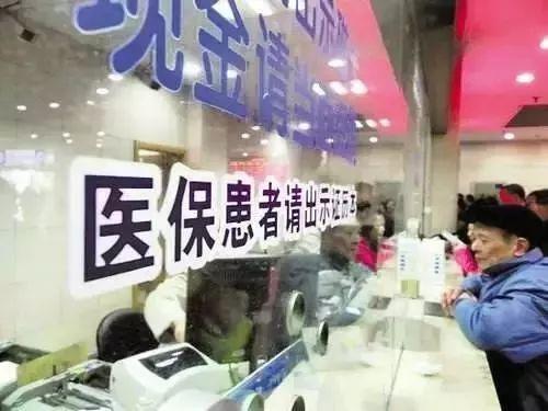 重庆居民医保开通微信缴费 先期开通三区县