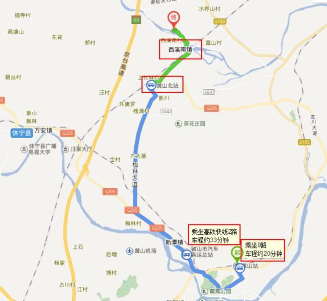 【黄山北—西溪南】西溪南距离黄山北高铁站仅4公里,驾车10分钟