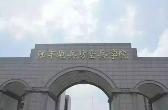 中国人民解放军陆军炮兵防空兵学院是2017年以解放军陆军军官学院、