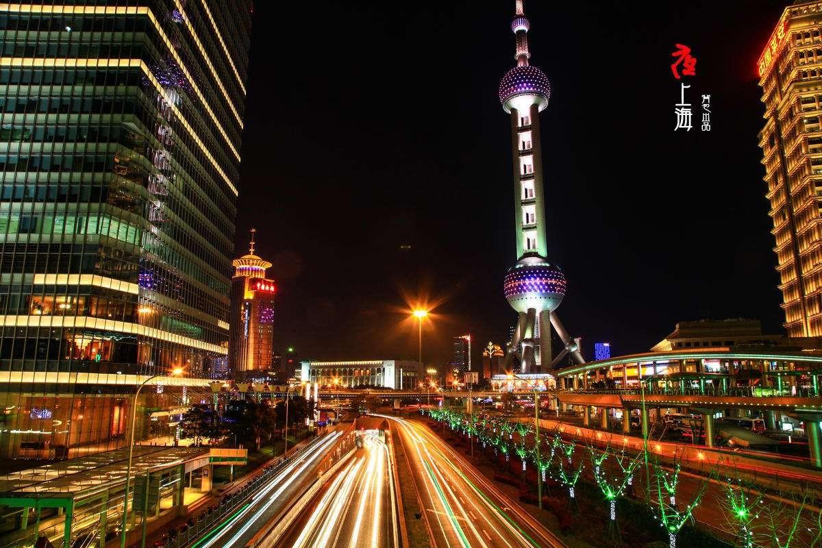 — 东方明珠广播电视塔   上海地标东方明珠广播电视塔与外滩的万国建筑博览群隔江相望,是观赏上海夜景的绝佳好去处.图片