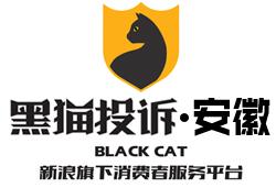 黑猫投诉安徽站