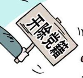 省儿童医院原党委书记金玉莲严重违纪违法 被开除党籍