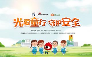 2019光爱童行大型公益活动再度起航…