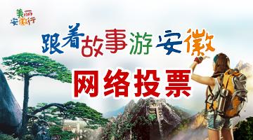 跟着故事游安徽网络投票开启啦