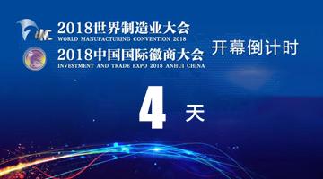 聚焦2018世界制造业大会