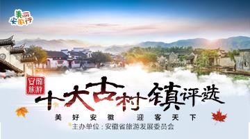 安徽旅游十大古村镇评选公开网络票选