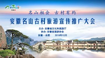 安徽名山古村旅游宣传推广大会将举行
