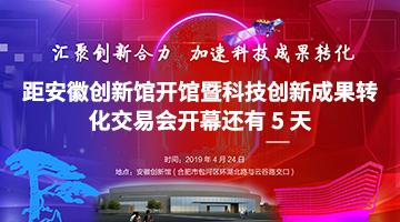 安徽创新馆24日开馆 感受前沿炫酷科技