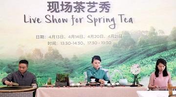 希尔顿邀您赏一场茶艺 饮一杯春茶