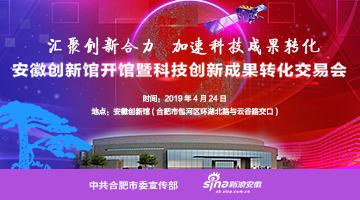 【直播】安徽创新馆今日正式开馆啦