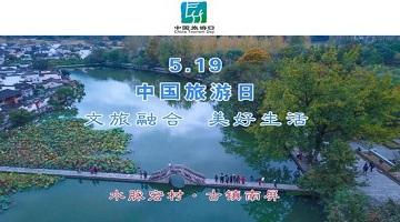 """519中国旅游日 约""""惠""""宏村、南屏"""
