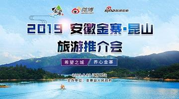 2019安徽金寨-昆山旅游推介会召开