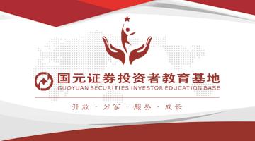 国元证券投资者教育基地