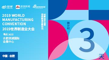 迎接2019世界制造业大会