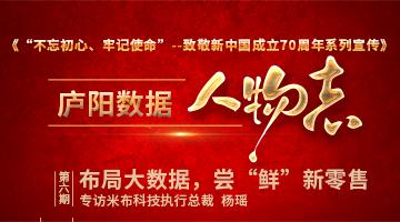 杨瑶:申博官网登录登入,深耕新零售+物联网产业