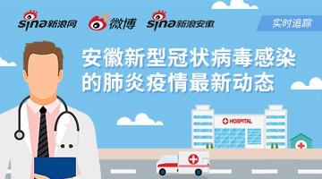 追踪安徽新型肺炎疫情最新动态