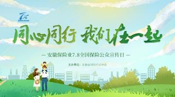 安徽保险业7.8全国保险公众宣传日