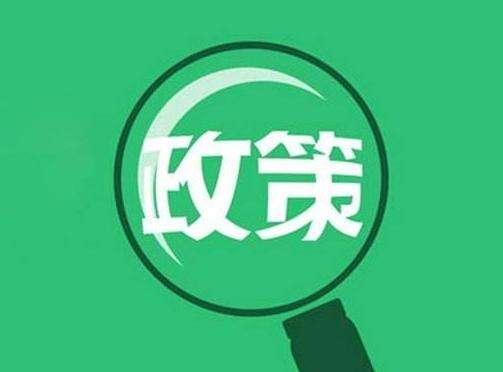 """安徽省出台工作方案 力促""""六稳""""政策措施贯彻落实"""