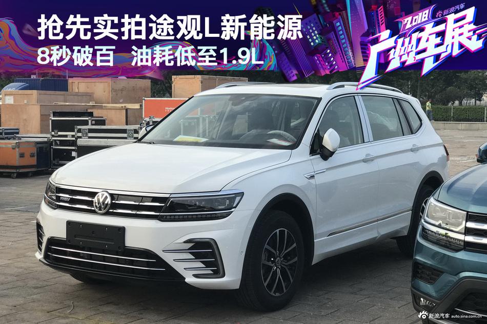 2018广州车展 抢先实拍途观L新能源