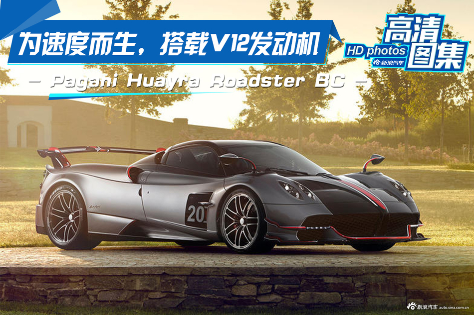 为速度而生搭载V12发动机 帕加尼Huayra