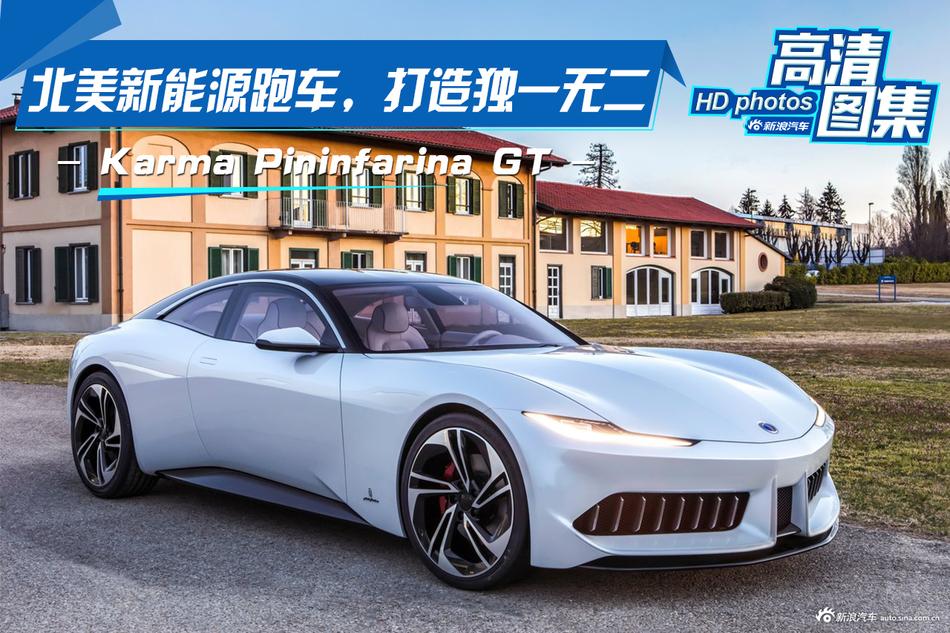 北美新能源跑车Karma Pininfarina GT