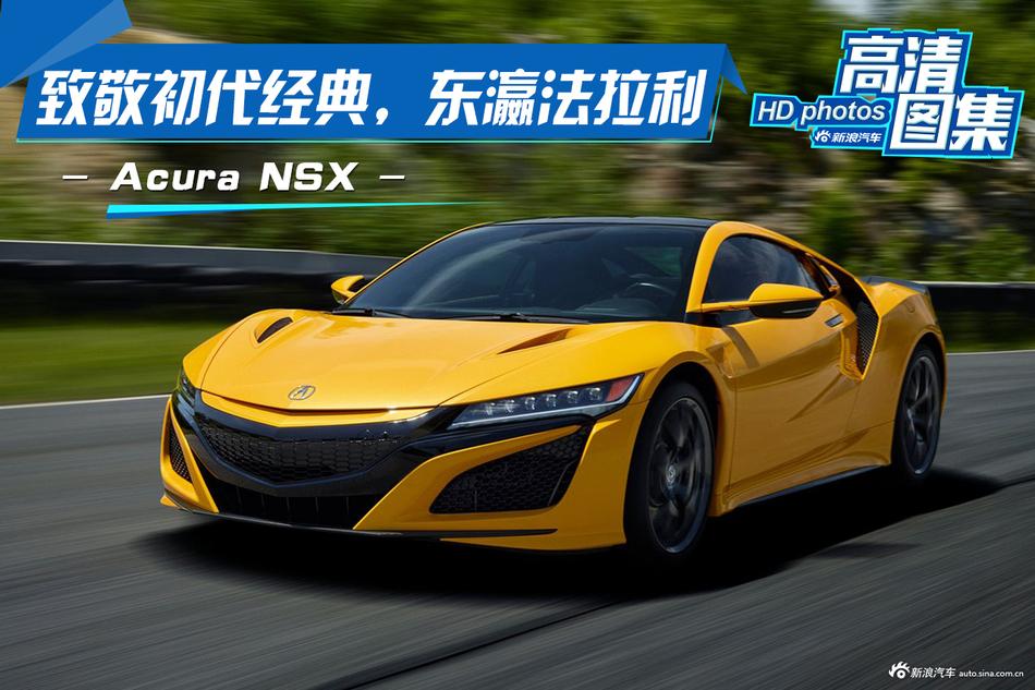 致敬初代经典 东瀛法拉利 Acura NSX