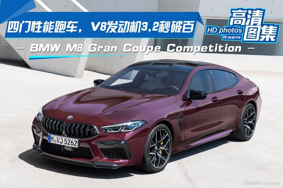 四门性能跑车 3.2秒破百 宝马M8 Gran Coupe
