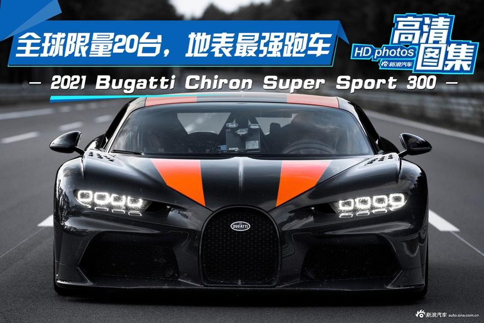 地表最强跑车 Bugatti Chiron