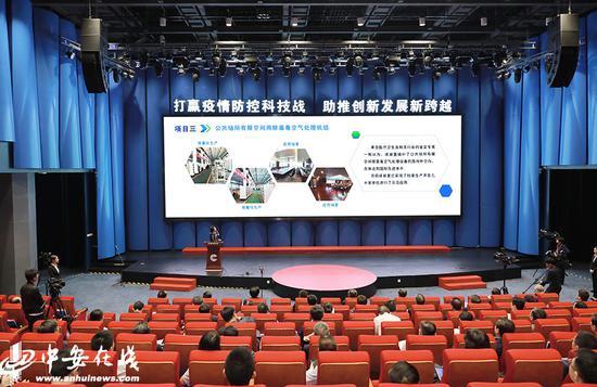 """安徽省""""抓创新、抗疫情、促六稳""""科技成果发布暨线上交易会开幕式举行"""