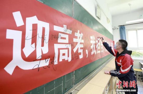 资料图:4月23日,河北省高三年级学生开学复课。 中新社记者 宋敏涛 摄