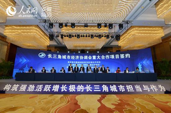 长三角城市经济协调会在芜湖召开
