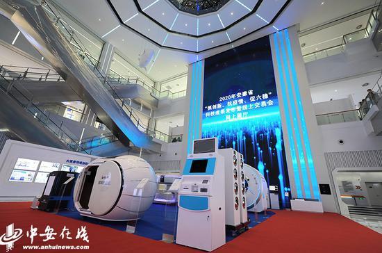 """安徽省""""抓创新、抗疫情、促六稳""""科技成果展示"""