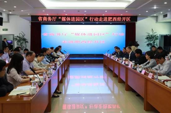 """安徽省商务厅在肥西经济开发区召开""""媒体进园区""""系列行动座谈会"""