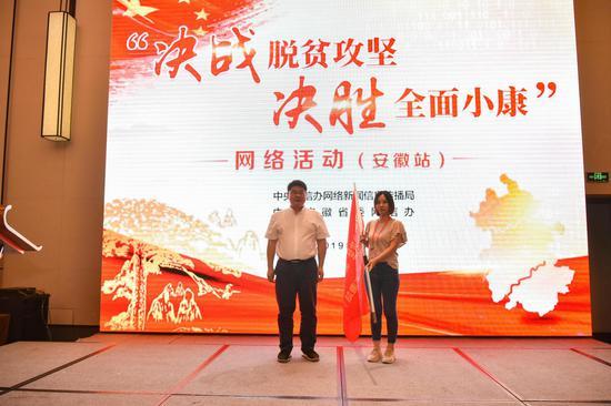 中央网信办网络新闻信息传播局副局长傅云向记者代表授旗