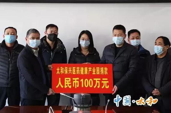 太和保兴医药产业园捐款100万元