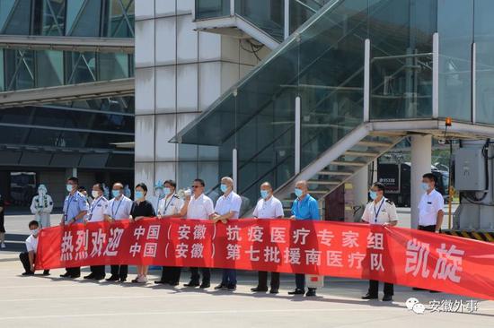 中国(安徽)援非抗疫医疗专家组凯旋归来。