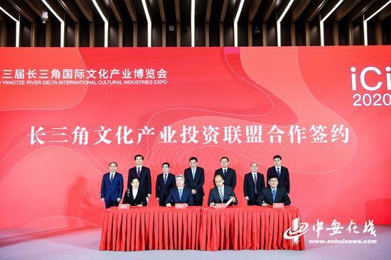 长三角文化产业投资联盟正式成立