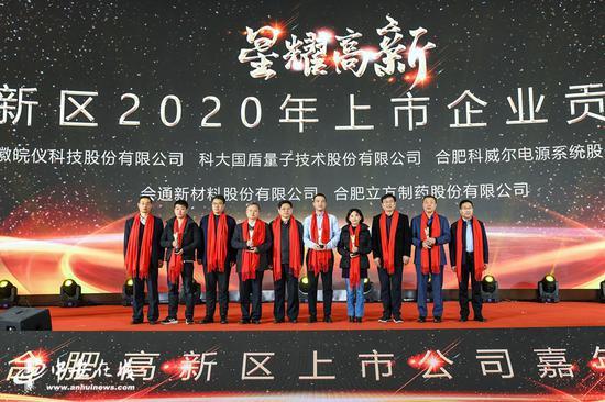 """合肥高新区发布""""十四五""""目标:上市公司总量翻番"""