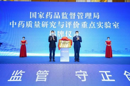 安徽省中药创新发展大会暨中药监管科学高峰论坛开幕
