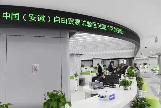 芜湖自贸试验区综合服务中心办事大厅