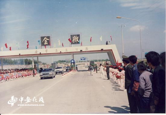 1991年10月安徽省第一条高速公路--合宁高速通车庆典仪式现场