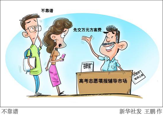 漫画:不靠谱 新华社发 王鹏 作